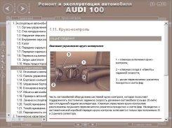 AUDI 100 - Клуб Любителей • Просмотр темы - Книга Ремонт и