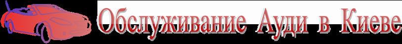 Обслуживание Ауди в Киеве